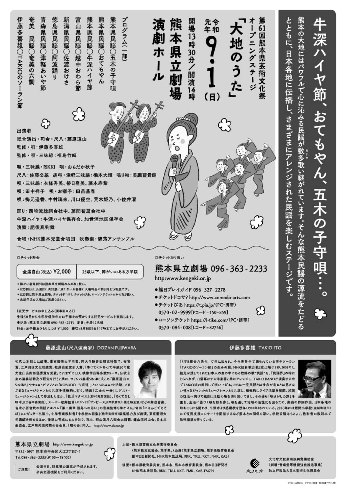 第61回熊本県芸術文化祭オープニングステージ「大地のうた」チラシ2