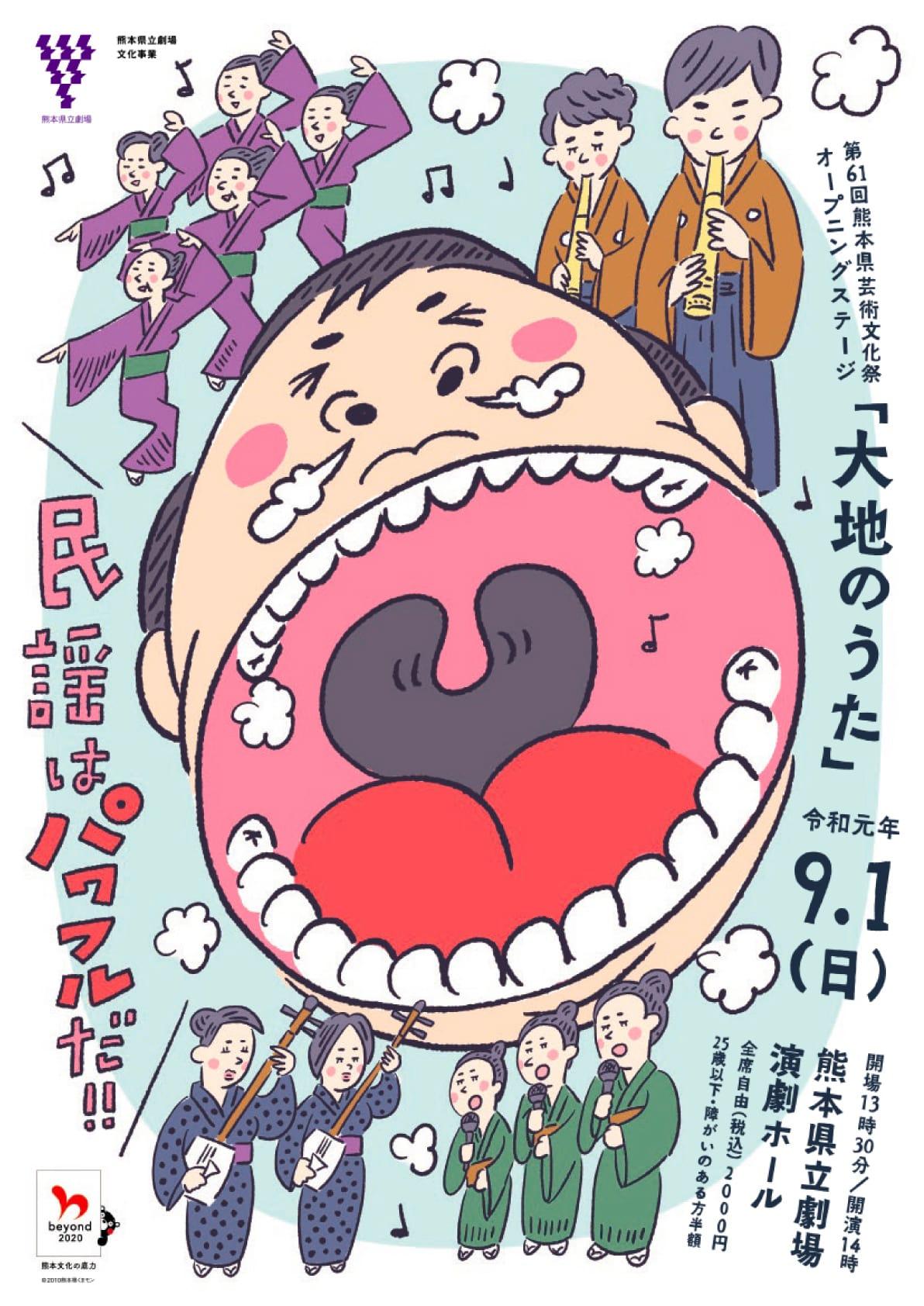 第61回熊本県芸術文化祭オープニングステージ「大地のうた」チラシ1