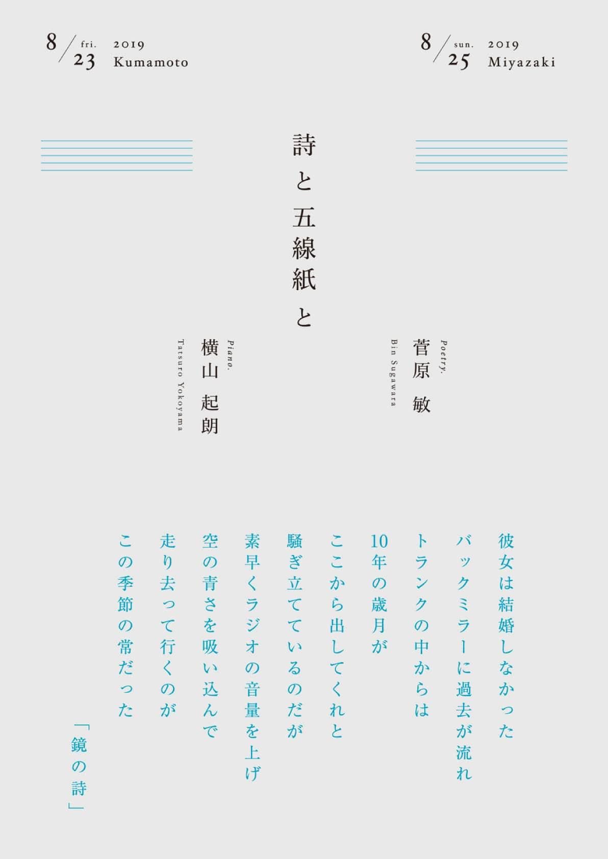 詩と五線紙とチラシ1