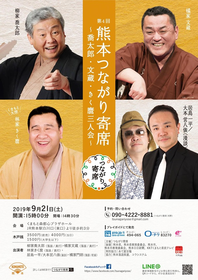 第4回熊本つながり寄席~喬太郎・文蔵・きく麿三人会~チラシ1