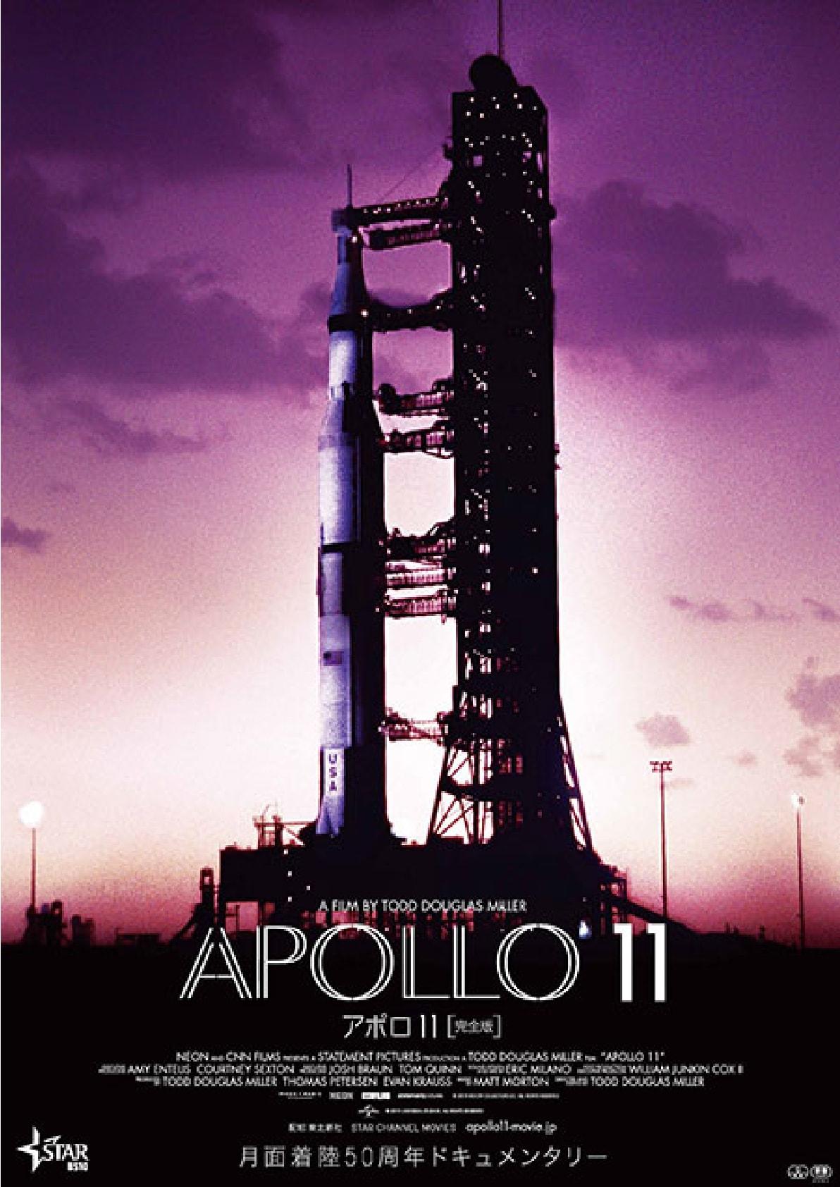 APOLLO 11チラシ1