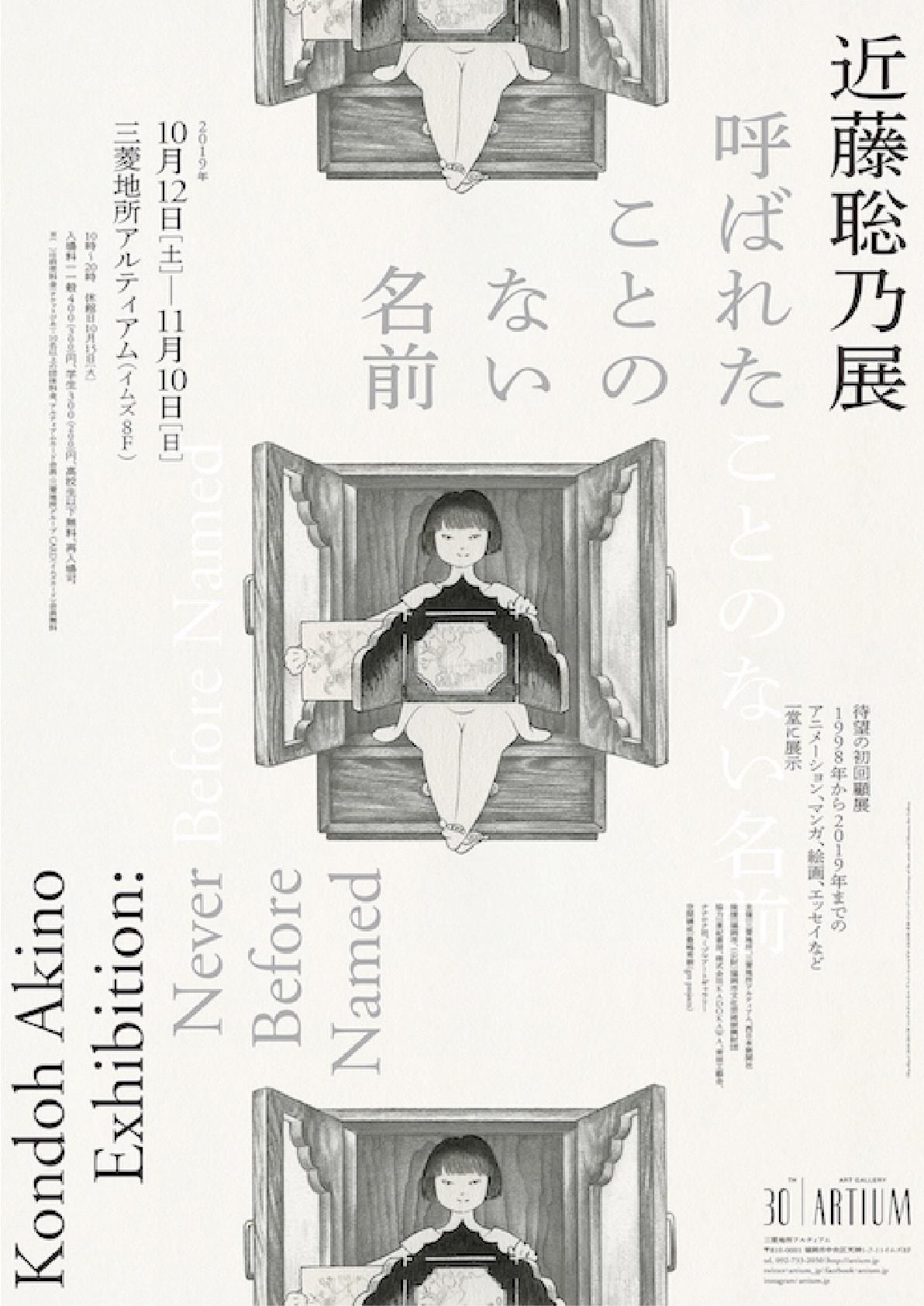 近藤聡乃展 呼ばれたことのない名前 Kondoh Akino Exhibition: Never Before Namedチラシ1