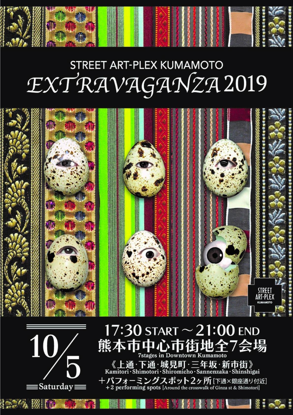 STREET ART-PLEX KUMAMOTO EXTRAVAGANZA2019チラシ1