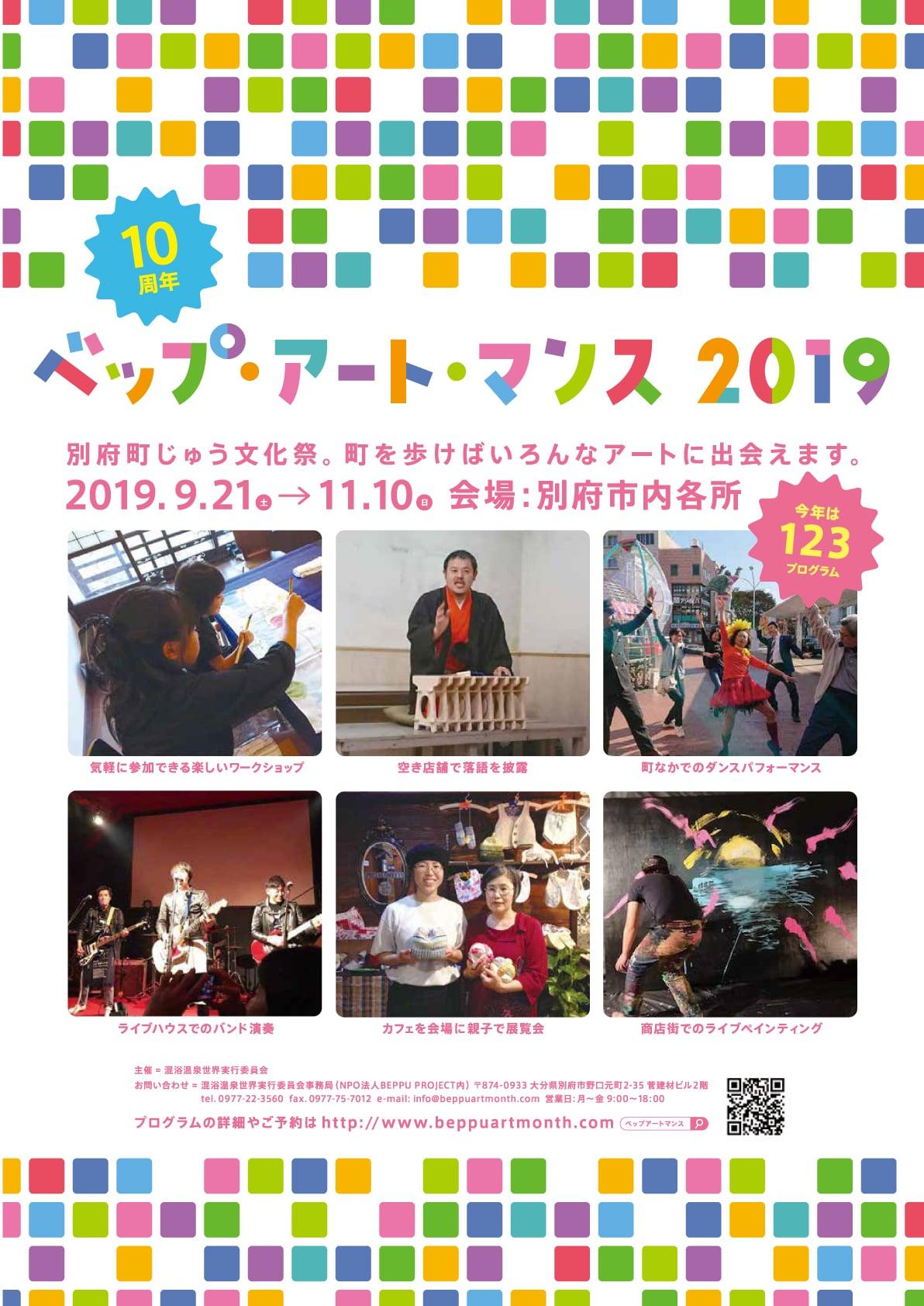 ベップ・アート・マンス 2019 チラシ1