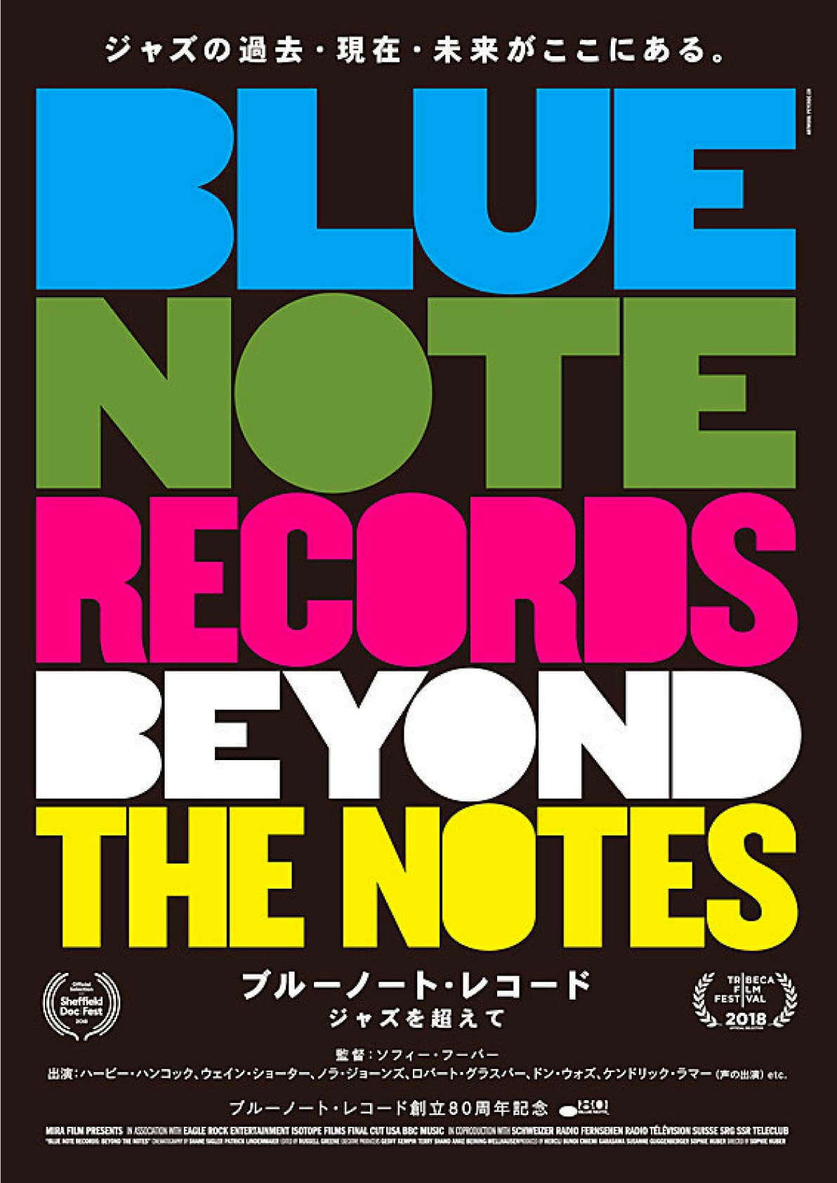 ブルーノート・レコード ジャズを超えてチラシ1