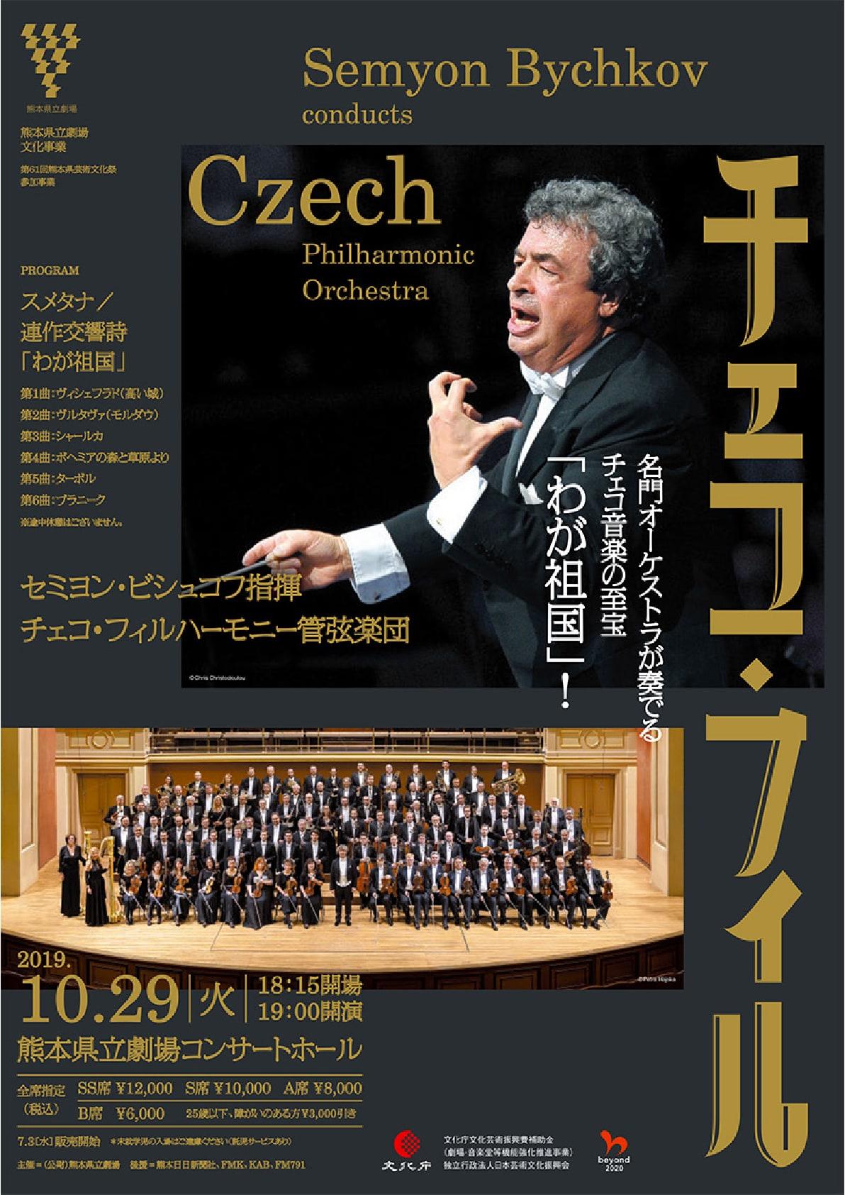 チェコ・フィルハーモニー管弦楽団チラシ1