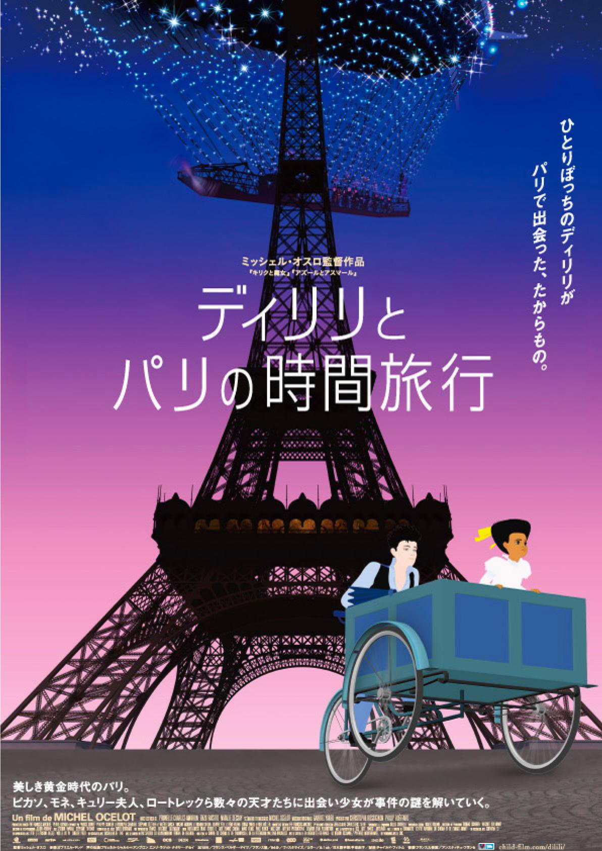 ディリリとパリの時間旅行チラシ1