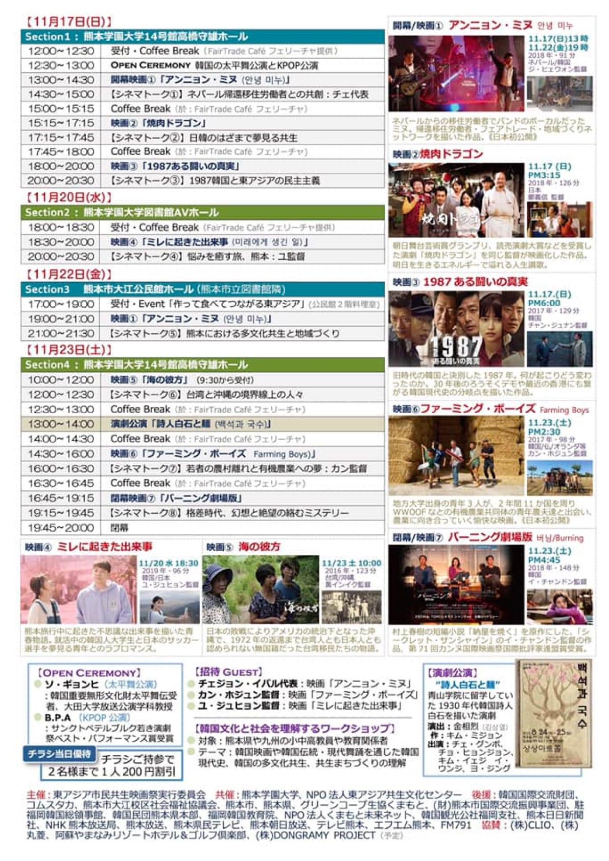 東アジア市民共生映画祭チラシ2