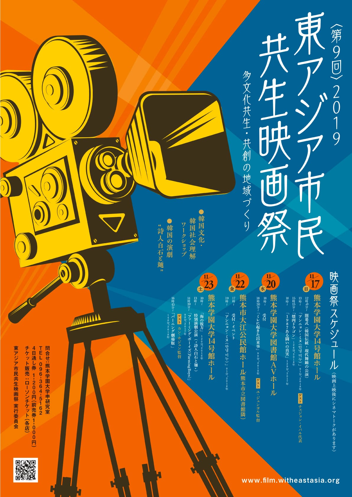 東アジア市民共生映画祭チラシ1