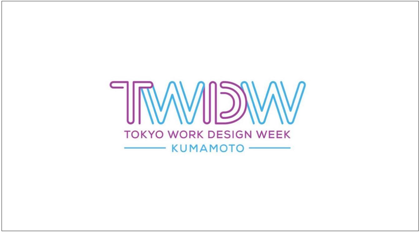勤労に、感謝を。| Kumamoto Work Design Week Vo.0