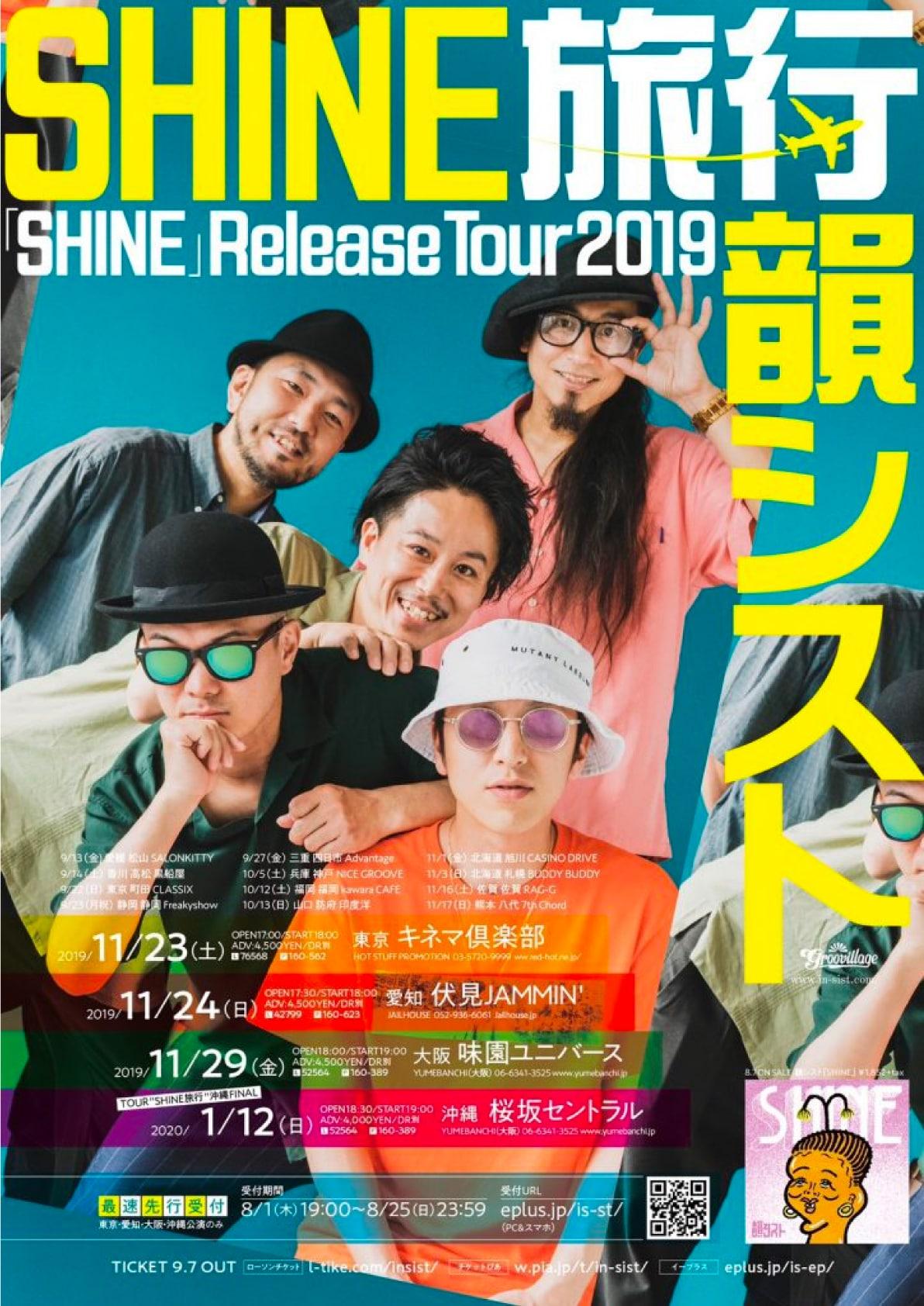 """韻シスト TOUR 2019"""" SHINE旅行""""@熊本 八代 7th Chordチラシ1"""