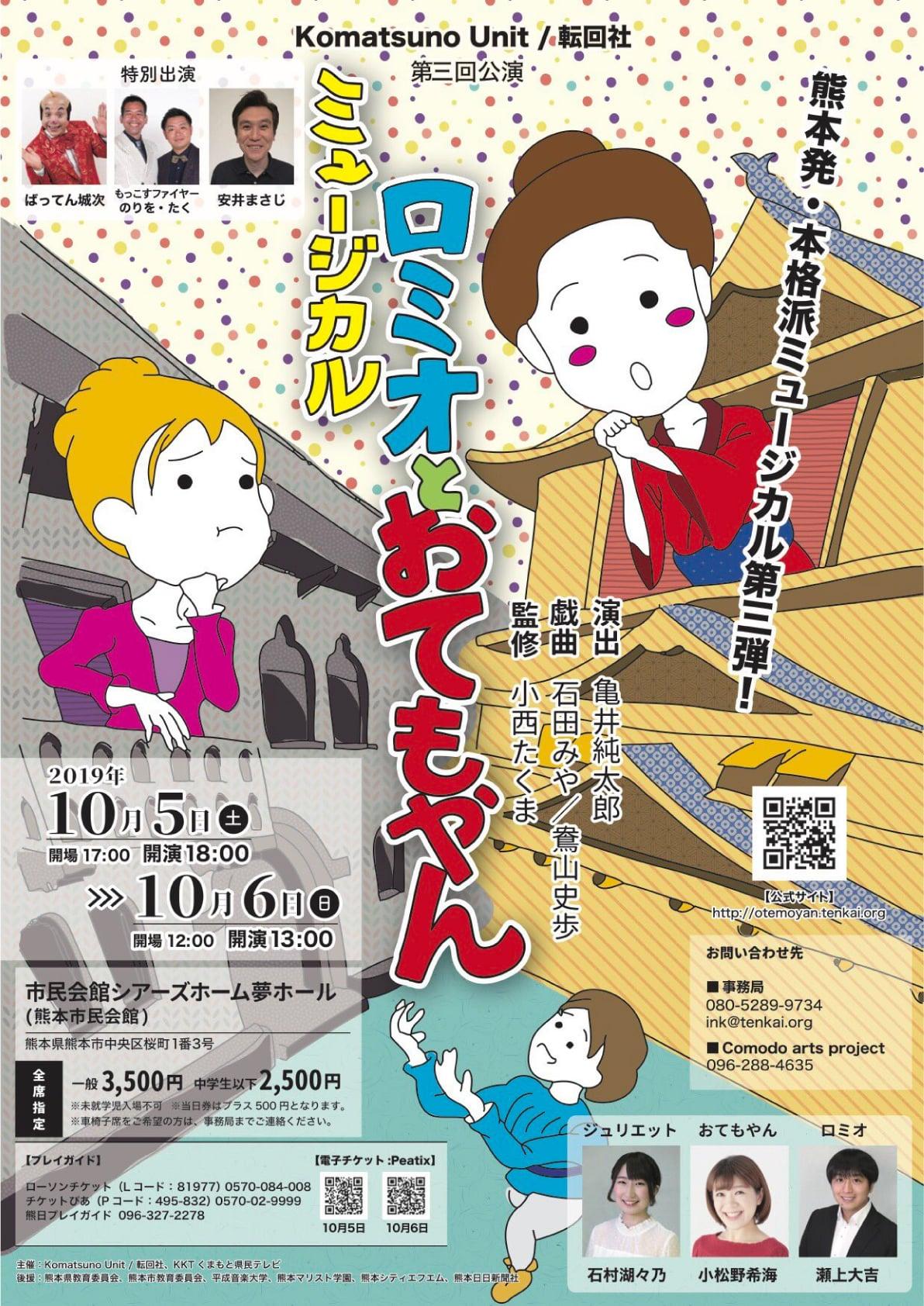 Komatsuno Unit / 転回社『ミュージカル ロミオとおてもやん』チラシ1