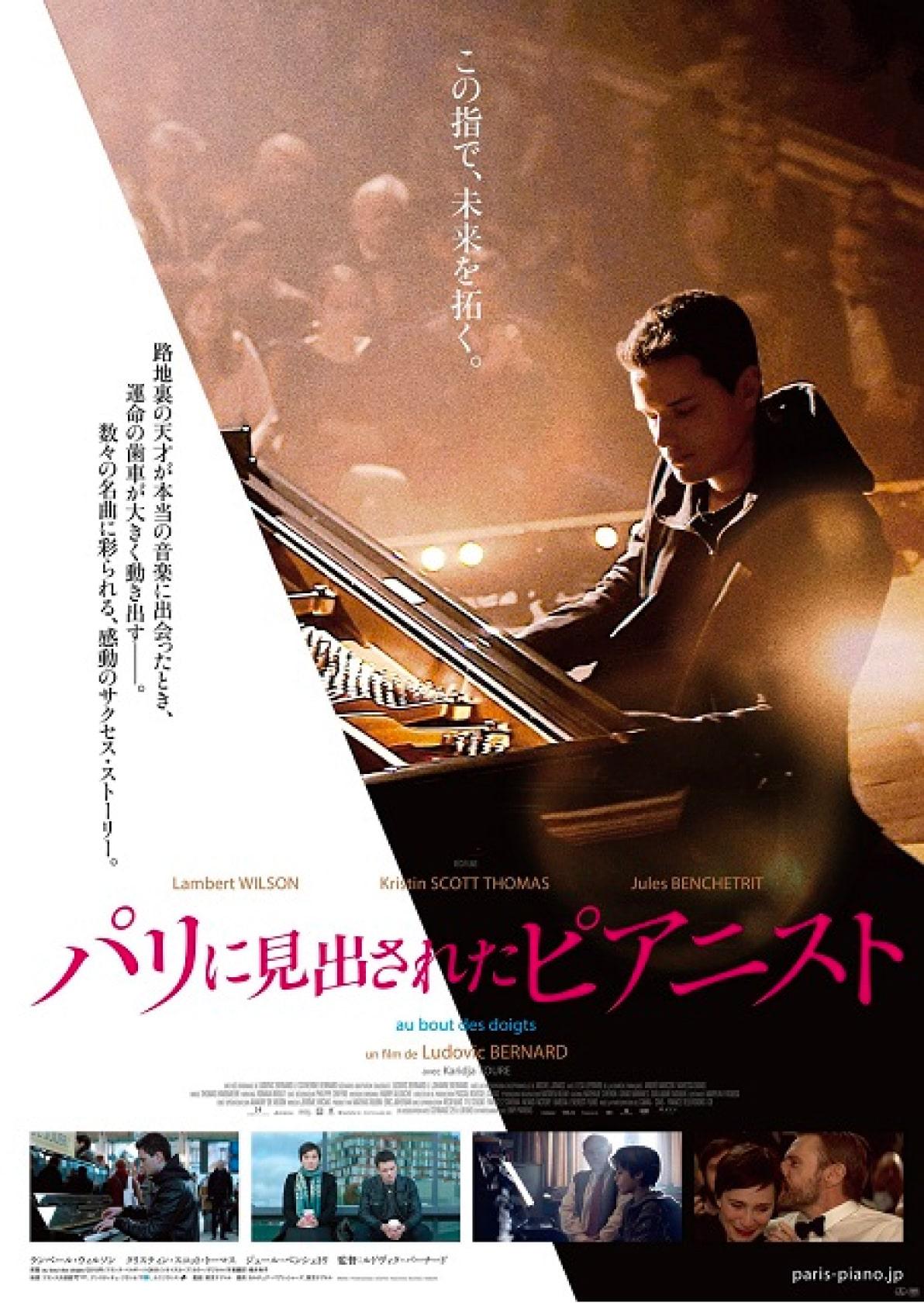 パリに見出されたピアニストチラシ1