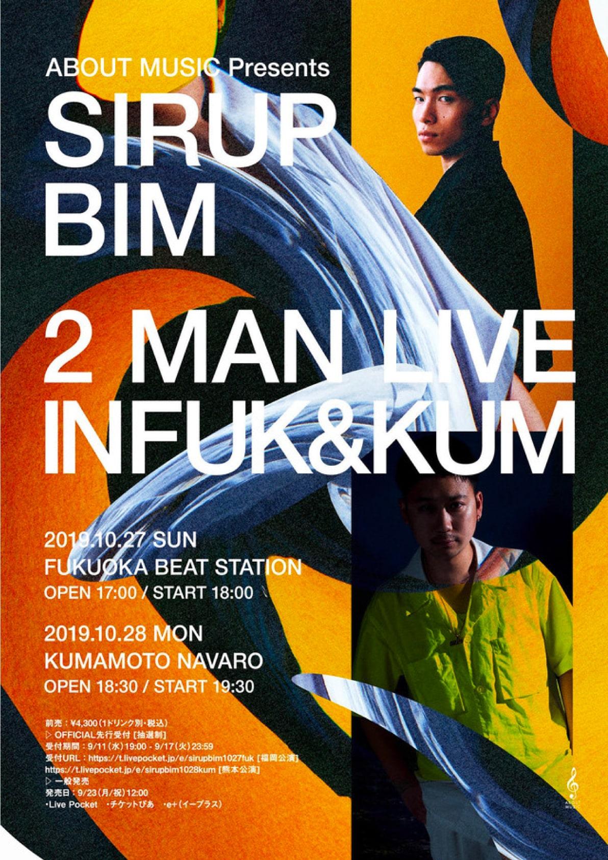 SIRUP × BIM 2MAN LIVE IN 福岡、熊本チラシ1