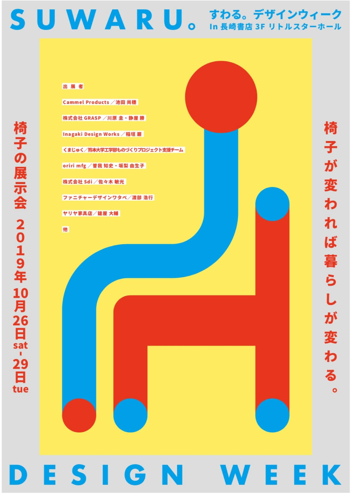 「座る」をテーマに、「すわる。デザインウィーク」が長崎書店3Fリトルスターホールで開催チラシ1