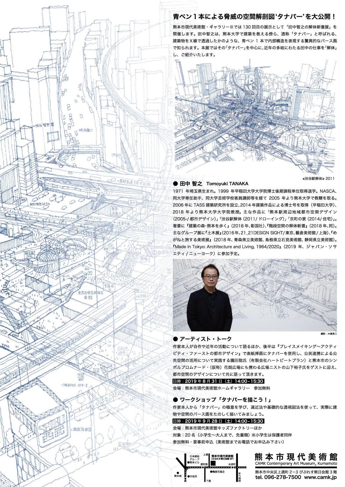 G3-Vol.130 田中智之の解体新書展チラシ1