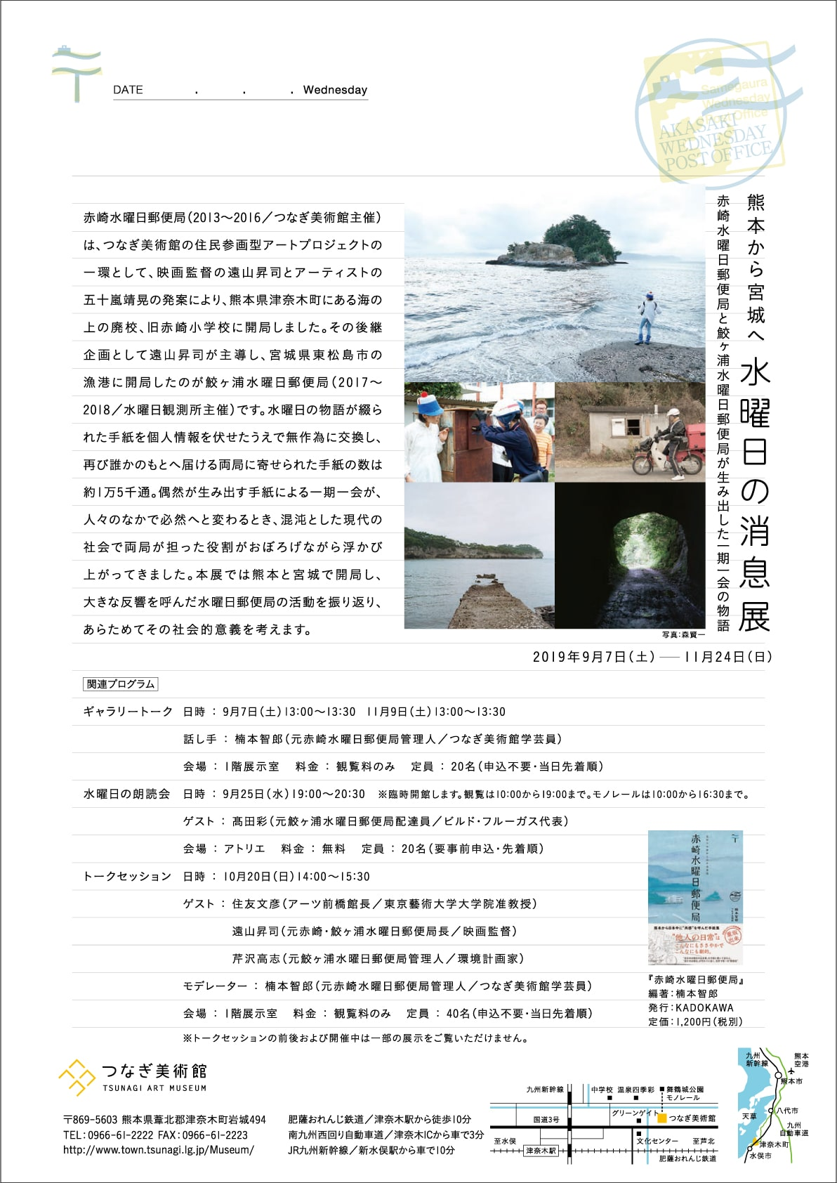 熊本から宮城へ 水曜日の消息展チラシ1