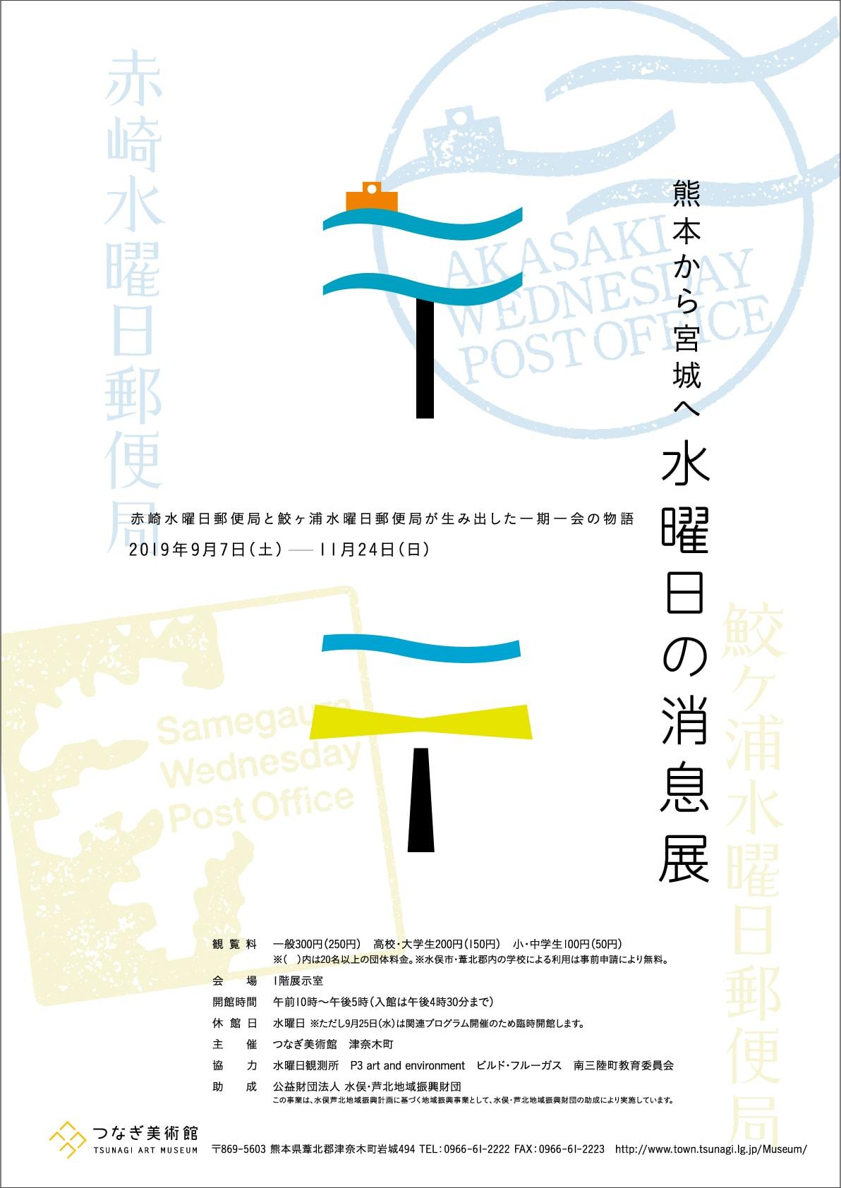 熊本から宮城へ 水曜日の消息展チラシ2