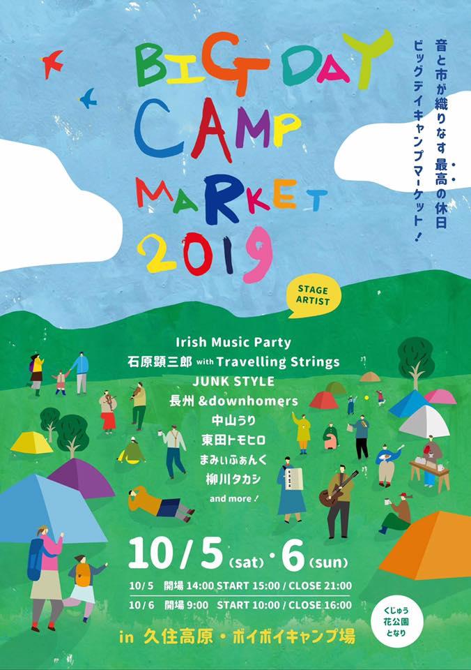 BIGDAY CAMP MARKET 2019 -ビッグデイマーケット2019-チラシ1