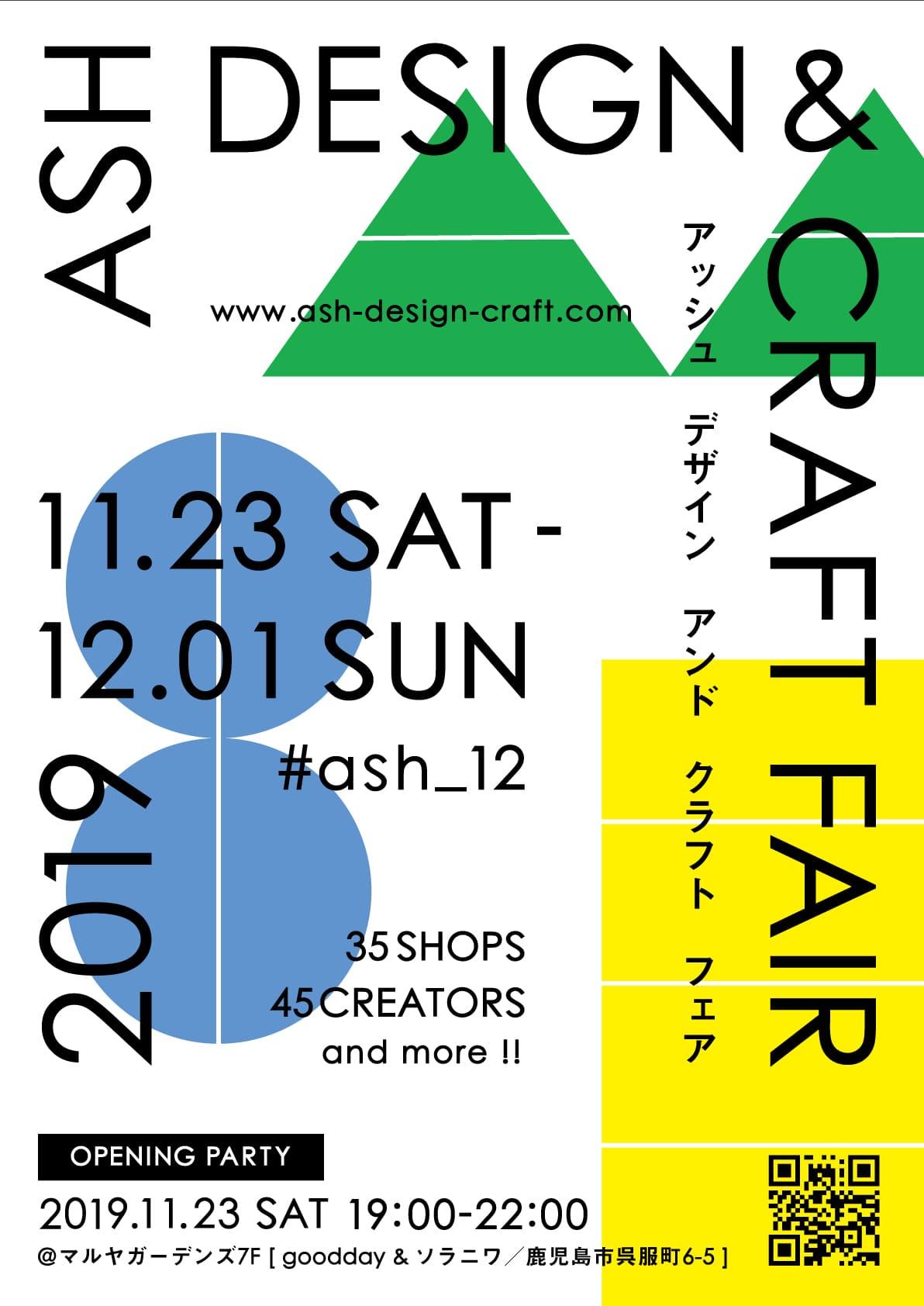 街を舞台に開催する秋恒例のデザインイベント『ash Design & Craft Fair』。 2019 年は、鹿児島はもちろん、宮崎県まで参加店舗が広がります!チラシ1