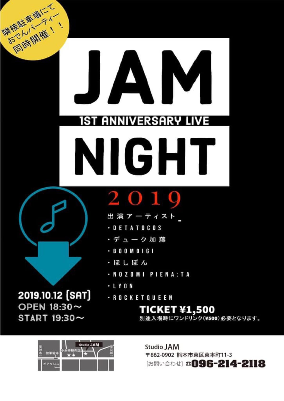 JAM NIGHT 1ST ANNIVERASARY LIVEチラシ1