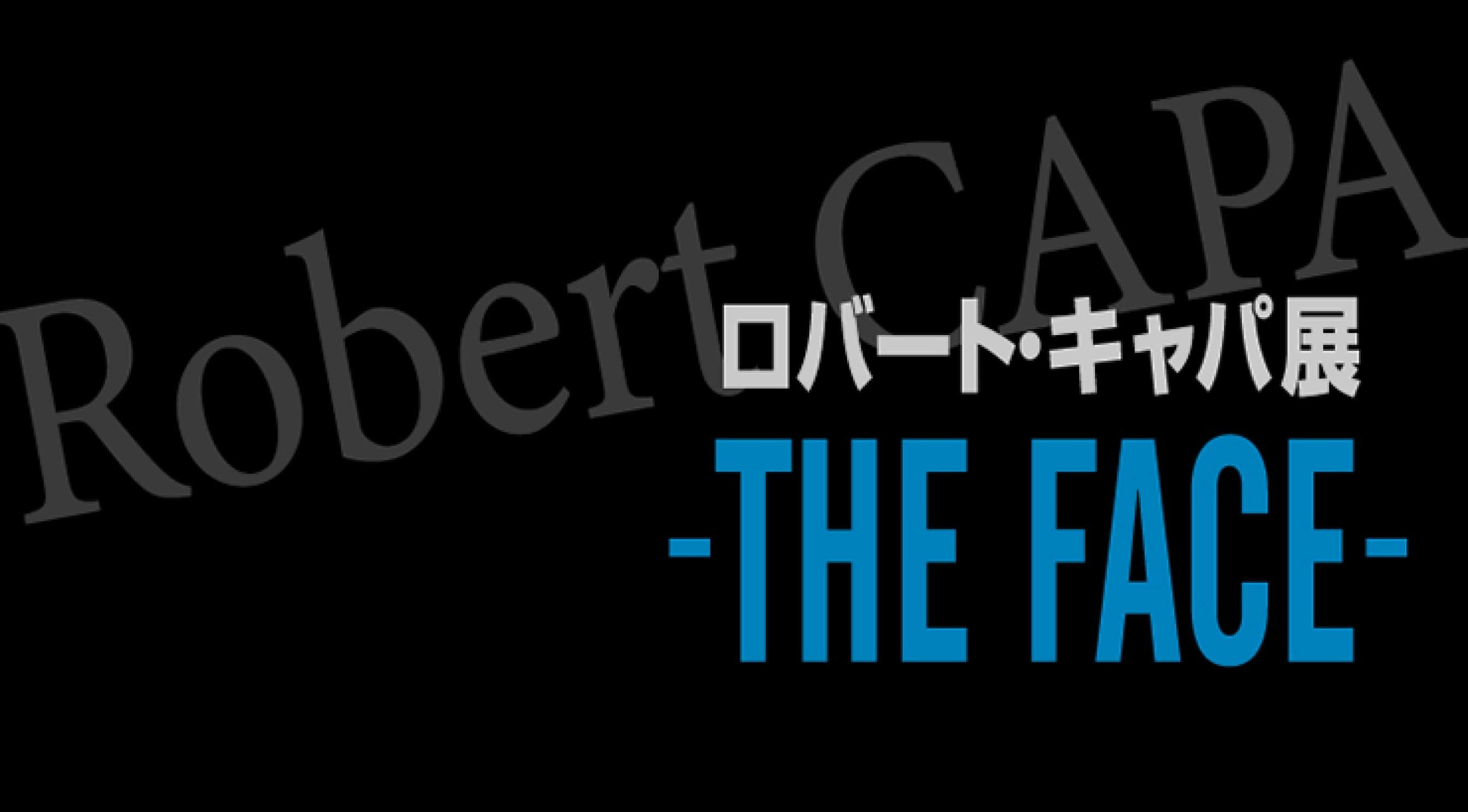 ロバート・キャパ展 -THE FACE- | アートヒューマンプロジェクト ...