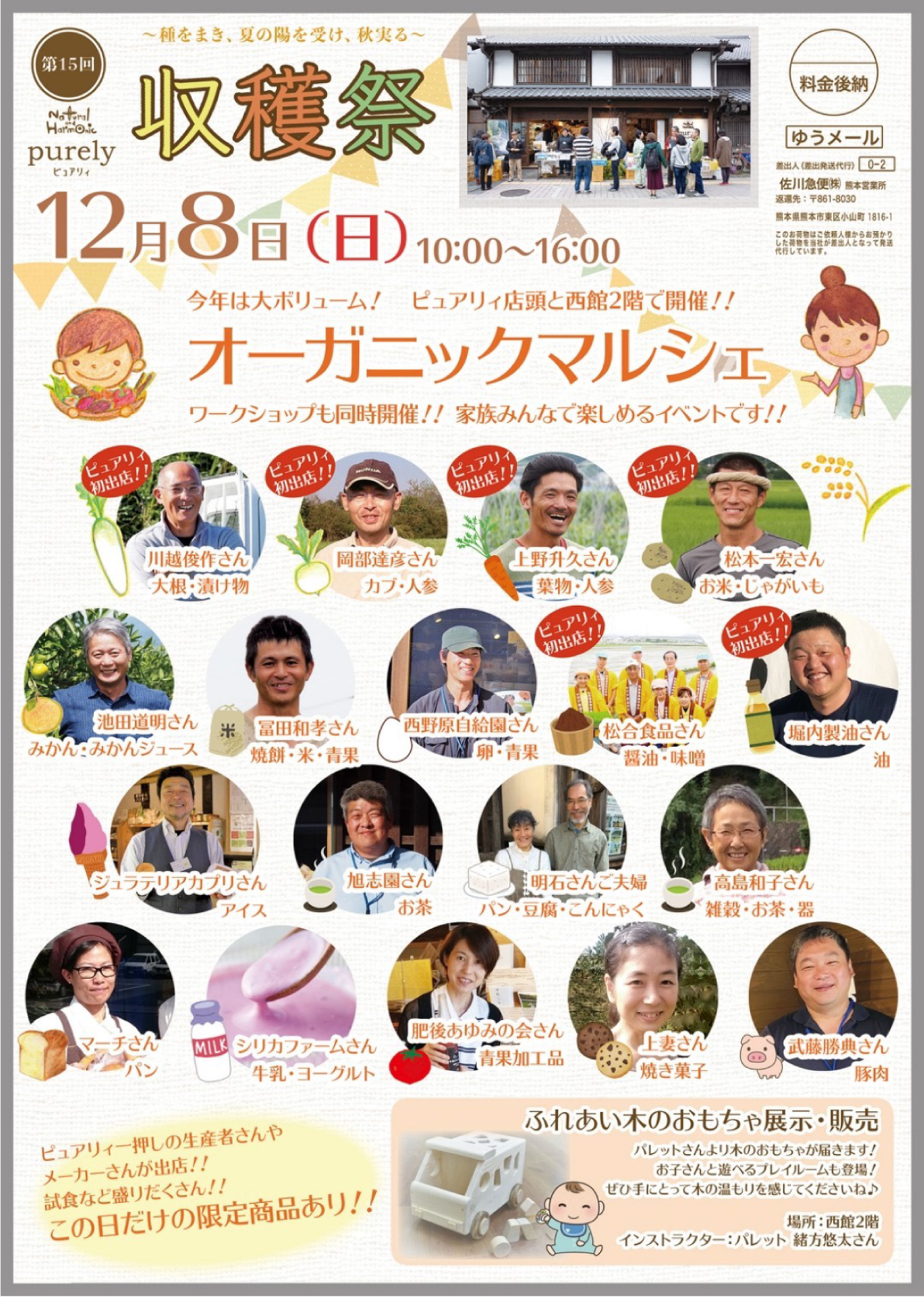 ピュアリィマルシェ 2019秋チラシ2