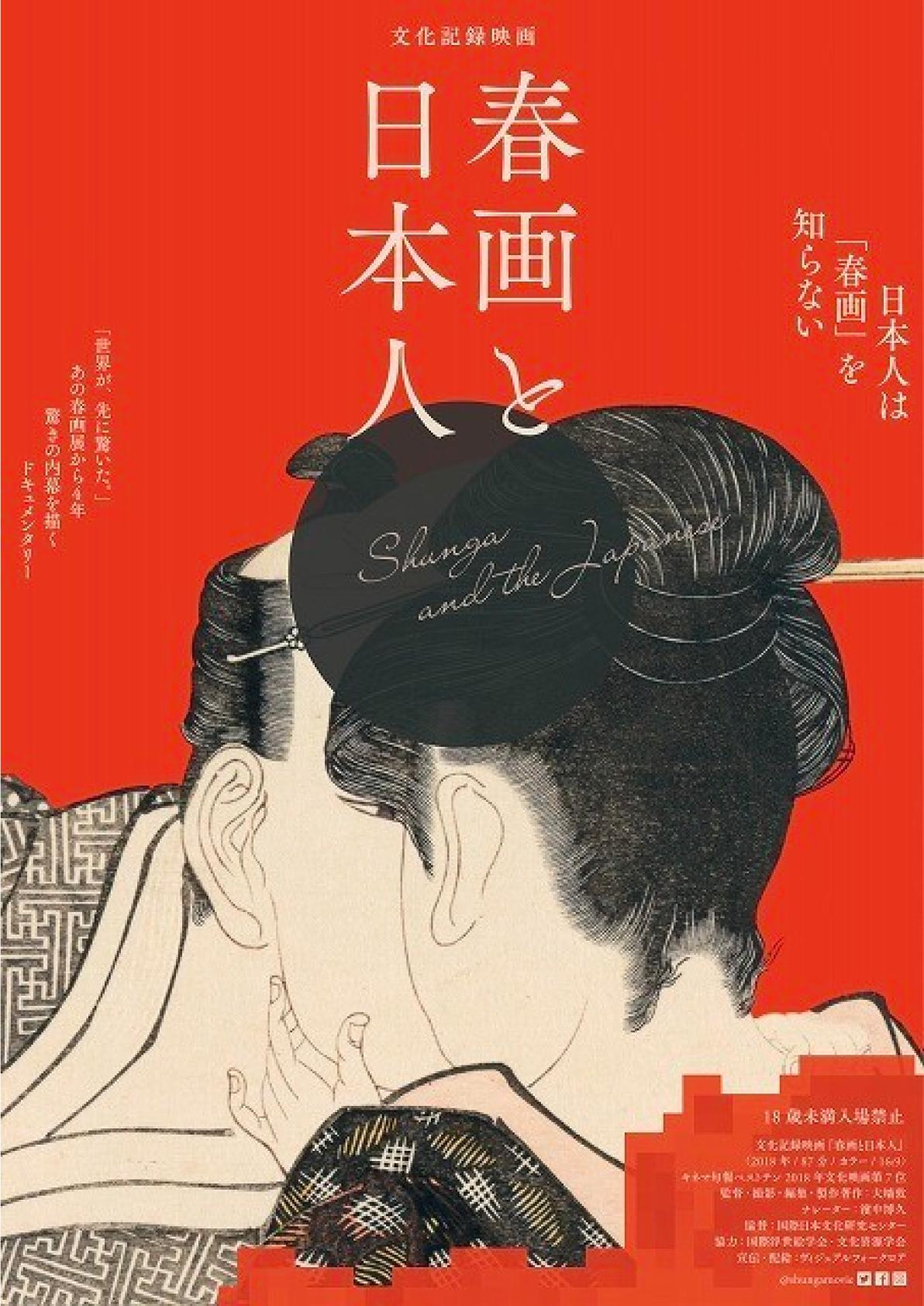 春画と日本人チラシ1