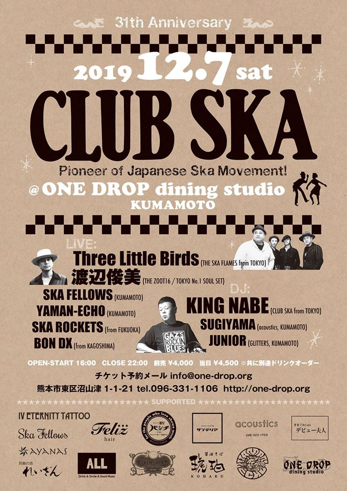 CLUB SKA in KUMAMOTO ONE DROPチラシ1