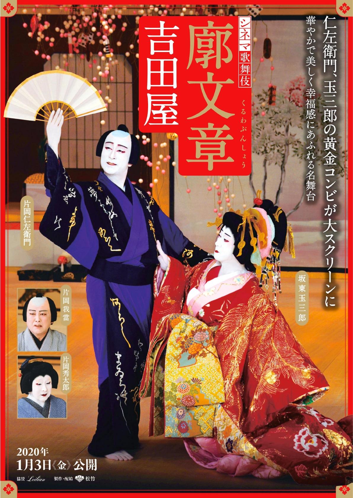 シネマ歌舞伎『廓文章 吉田屋』チラシ1