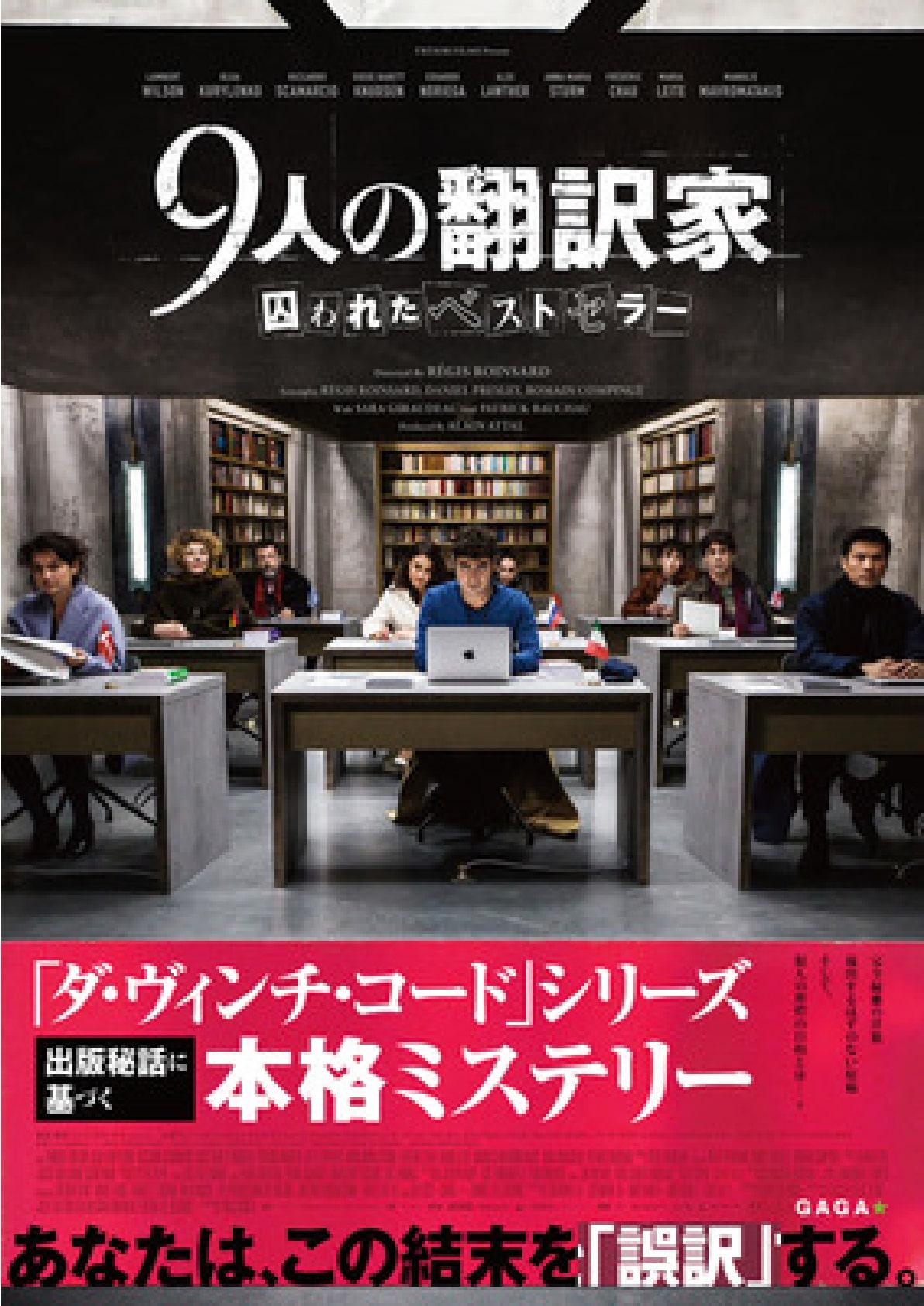 9人の翻訳家 囚われたベストセラーチラシ1