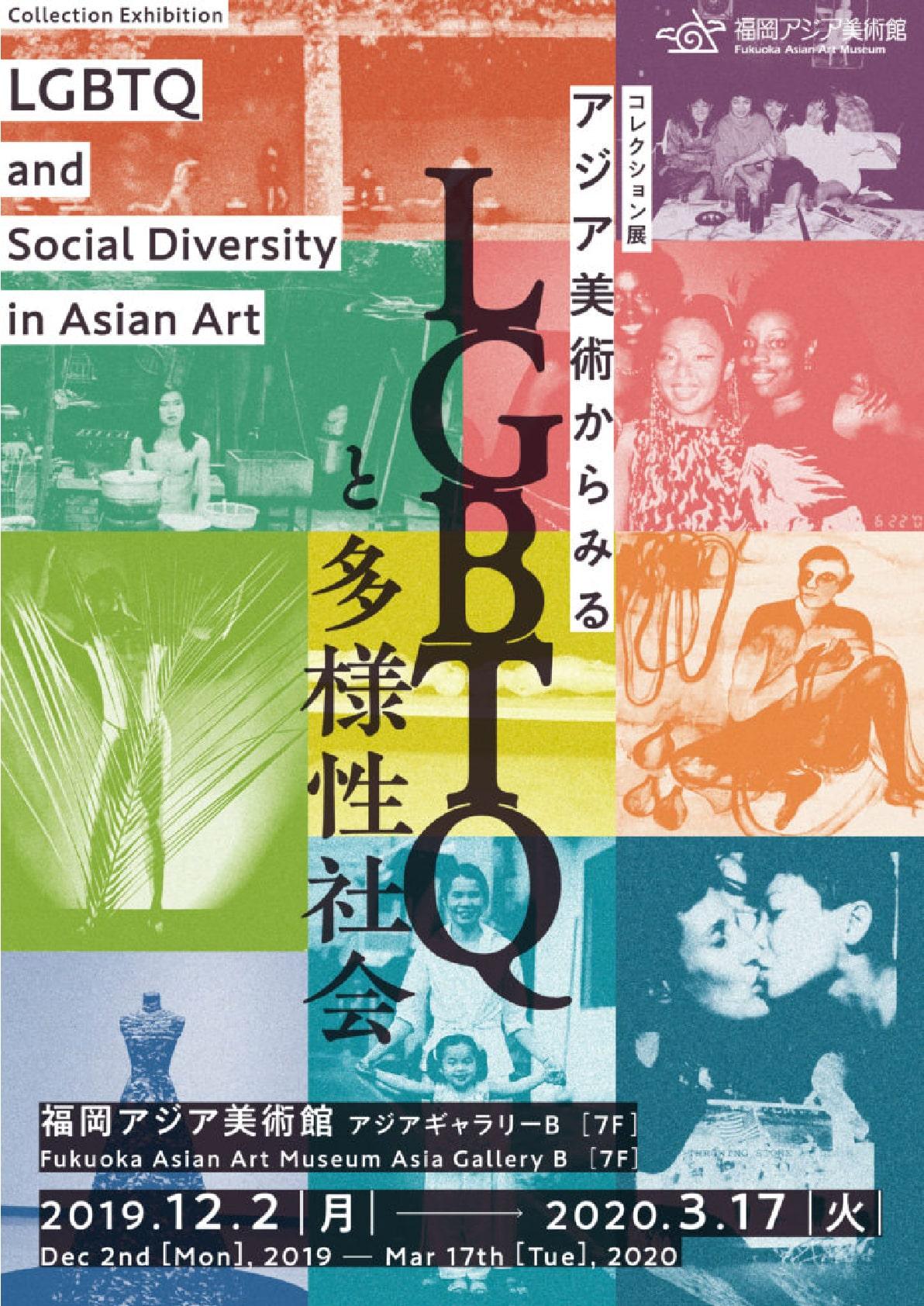 アジア美術からみるLGBTQと多様性社会チラシ1
