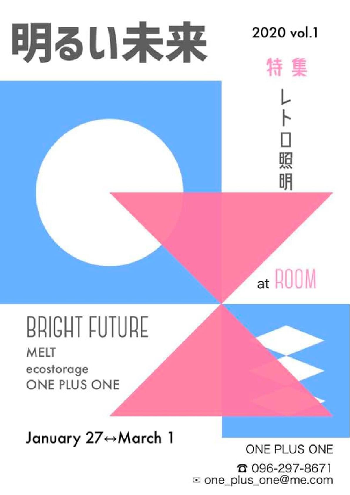 明るい未来 2020 Vol.1チラシ1