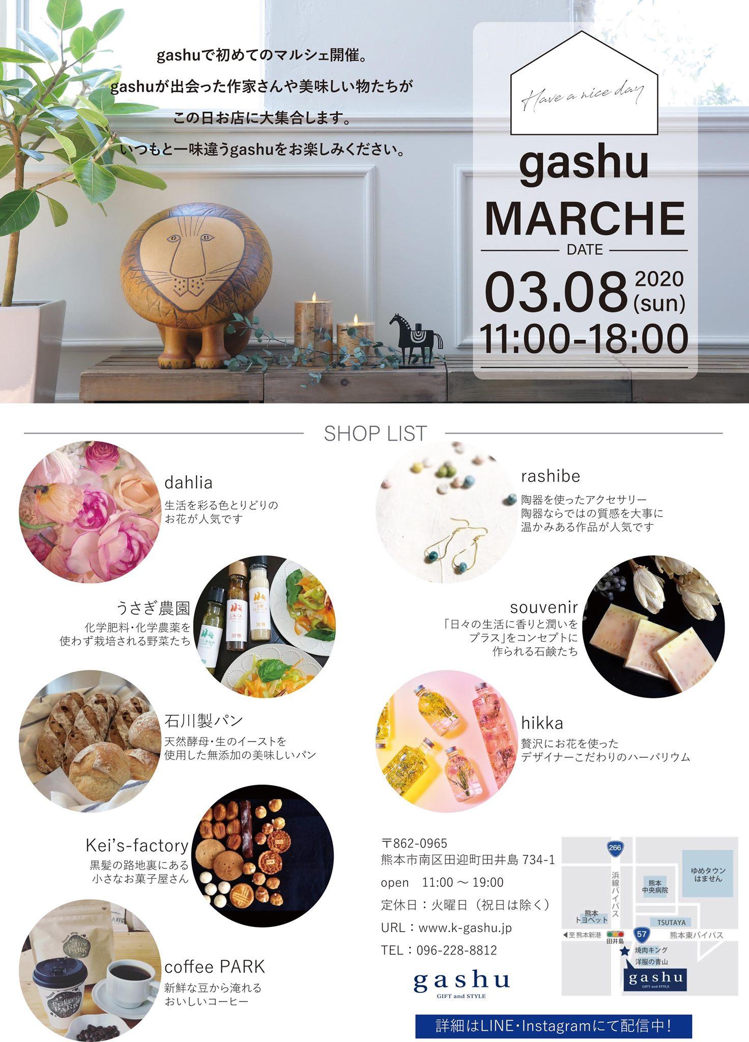 gashu marche(中止のお知らせ)チラシ1