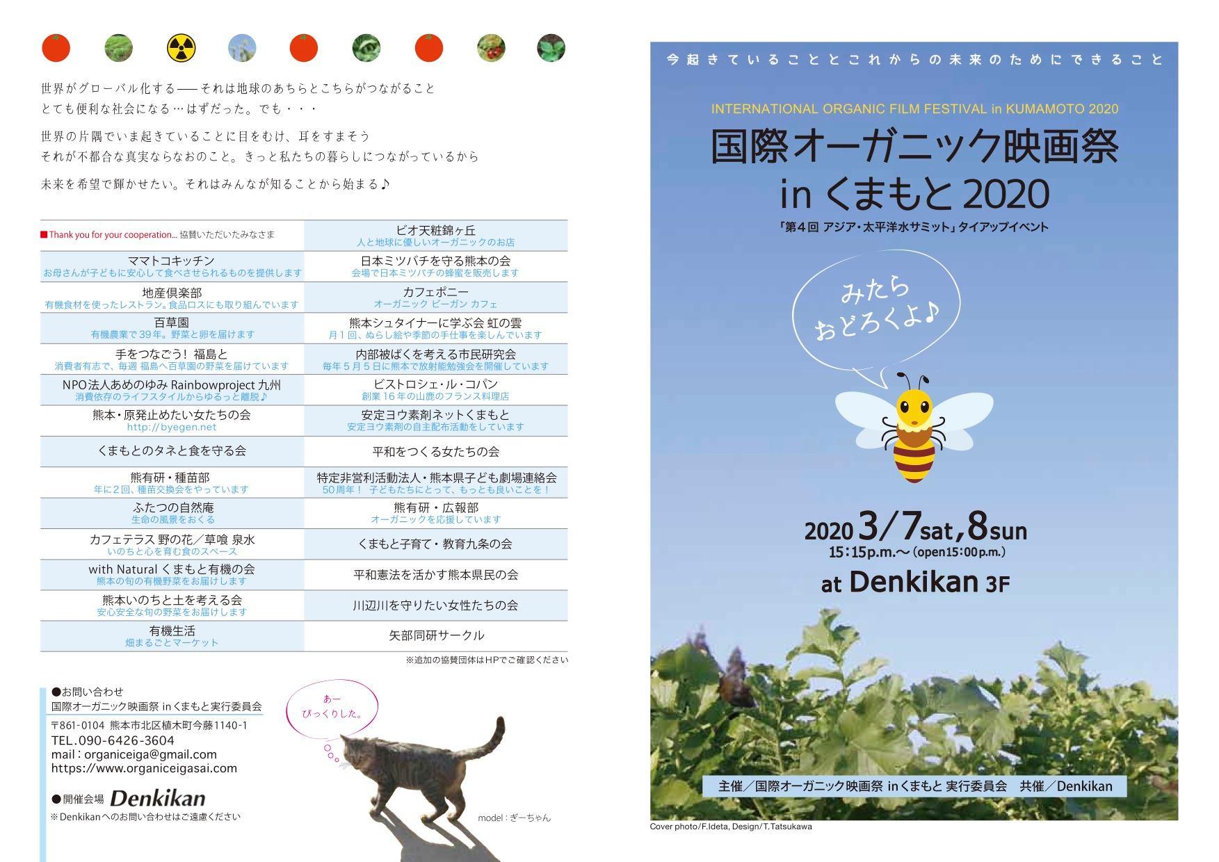 国際オーガニック映画祭inくまもと2020チラシ1