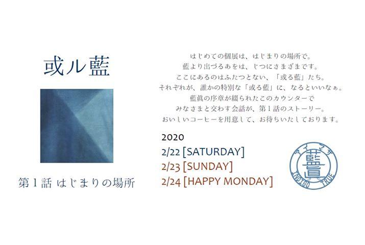 或ル藍 〜藍眞展示会〜チラシ1