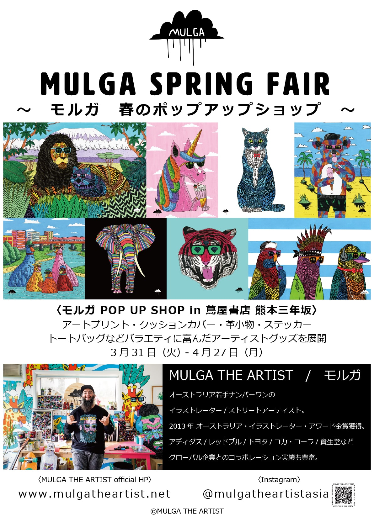モルガ POP UP SHOP in 蔦屋書店 熊本三年坂チラシ1