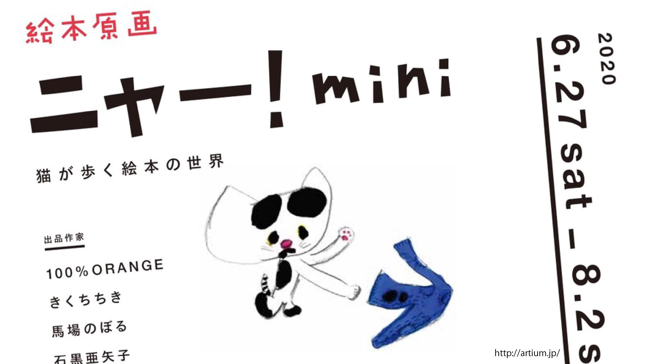 絵本原画ニャー!mini 猫が歩く絵本の世界