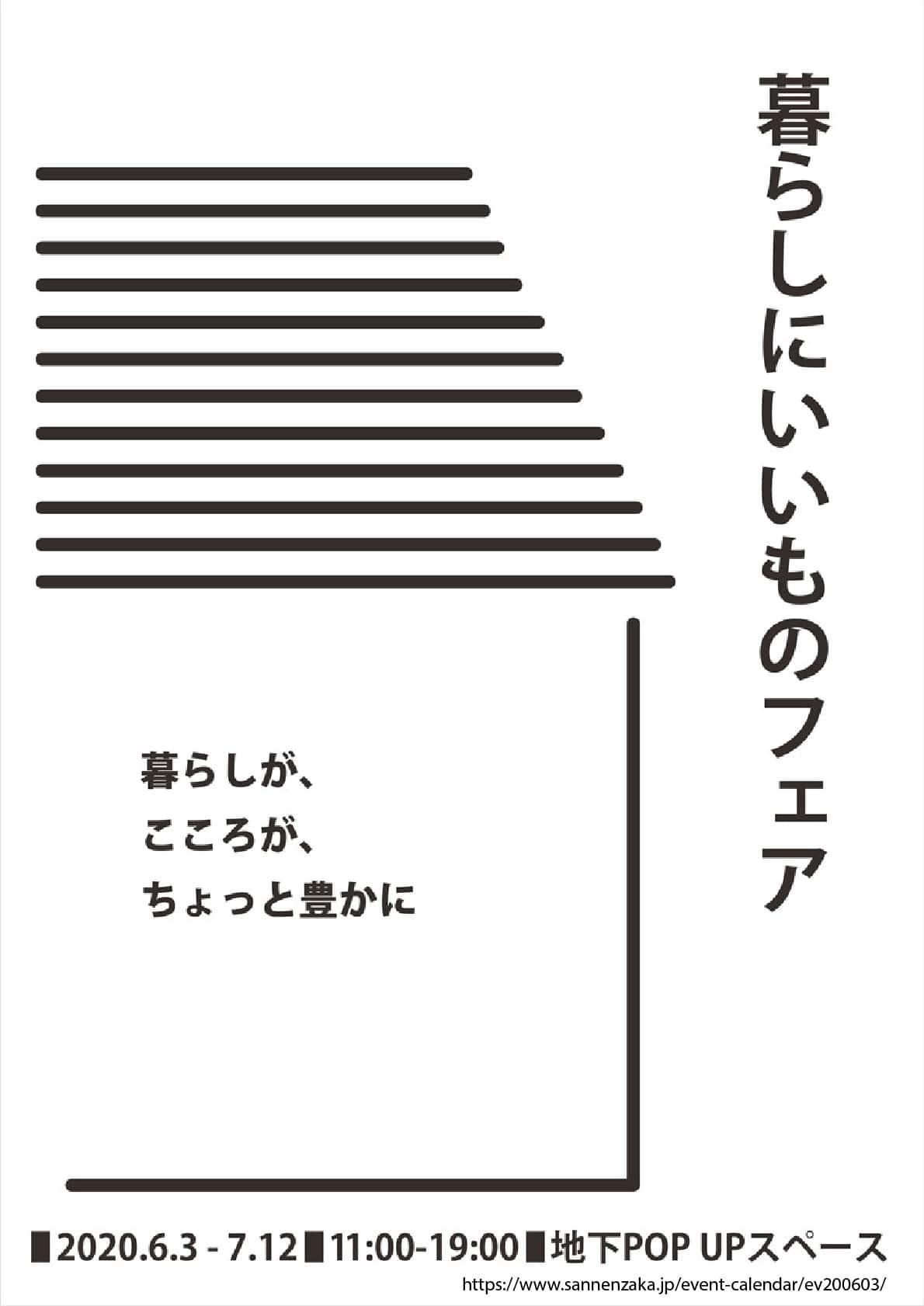 暮らしに良いものフェア in 蔦屋書店 熊本三年坂チラシ1