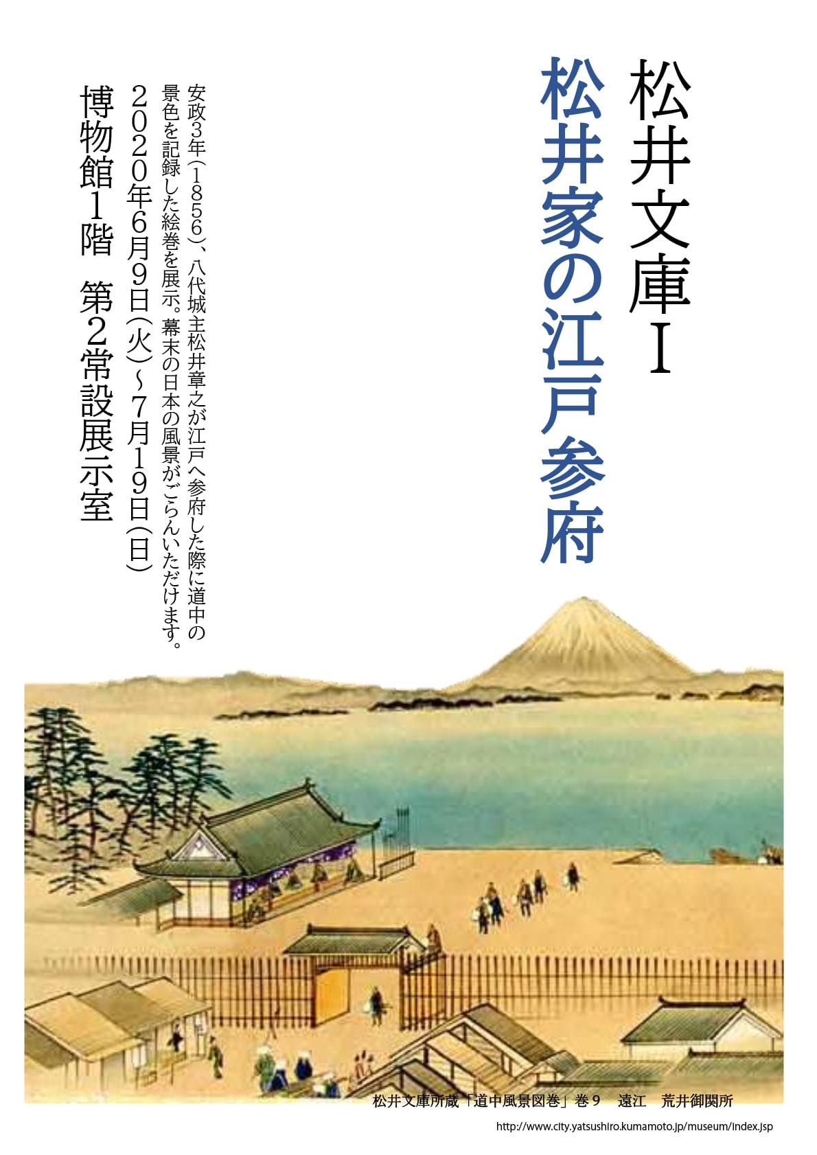 松井家の江戸参府チラシ1