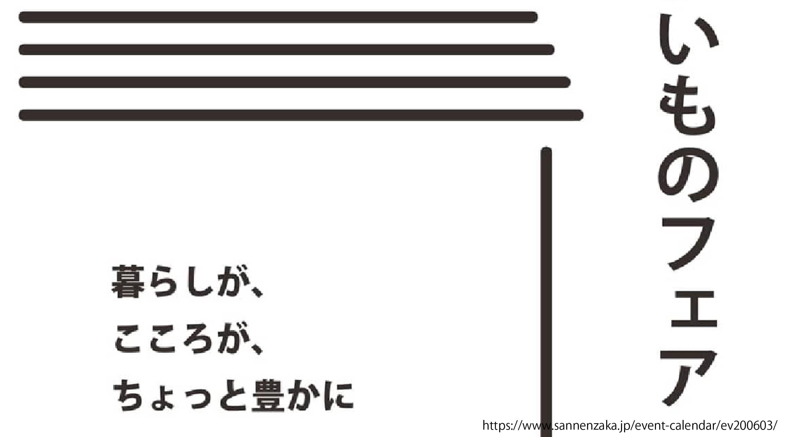 暮らしに良いものフェア in 蔦屋書店 熊本三年坂