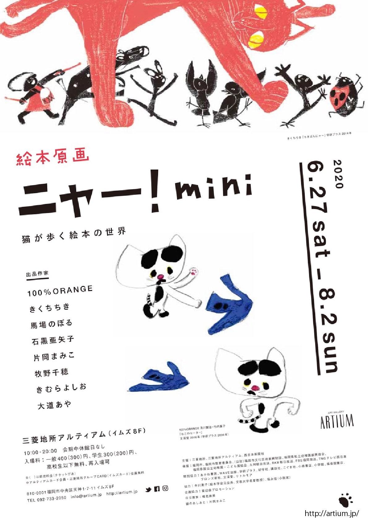 絵本原画ニャー!mini 猫が歩く絵本の世界チラシ1