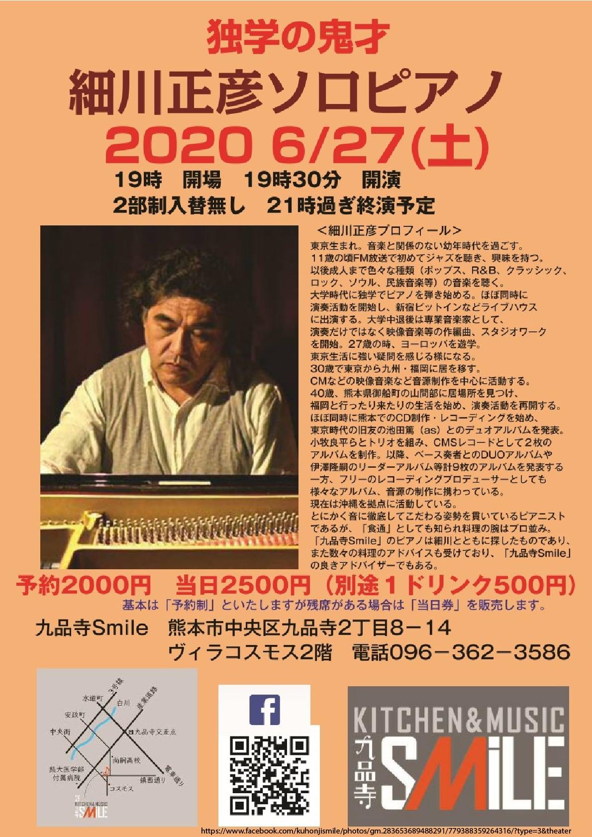 細川正彦ソロピアノ in 九品寺Smile チラシ1