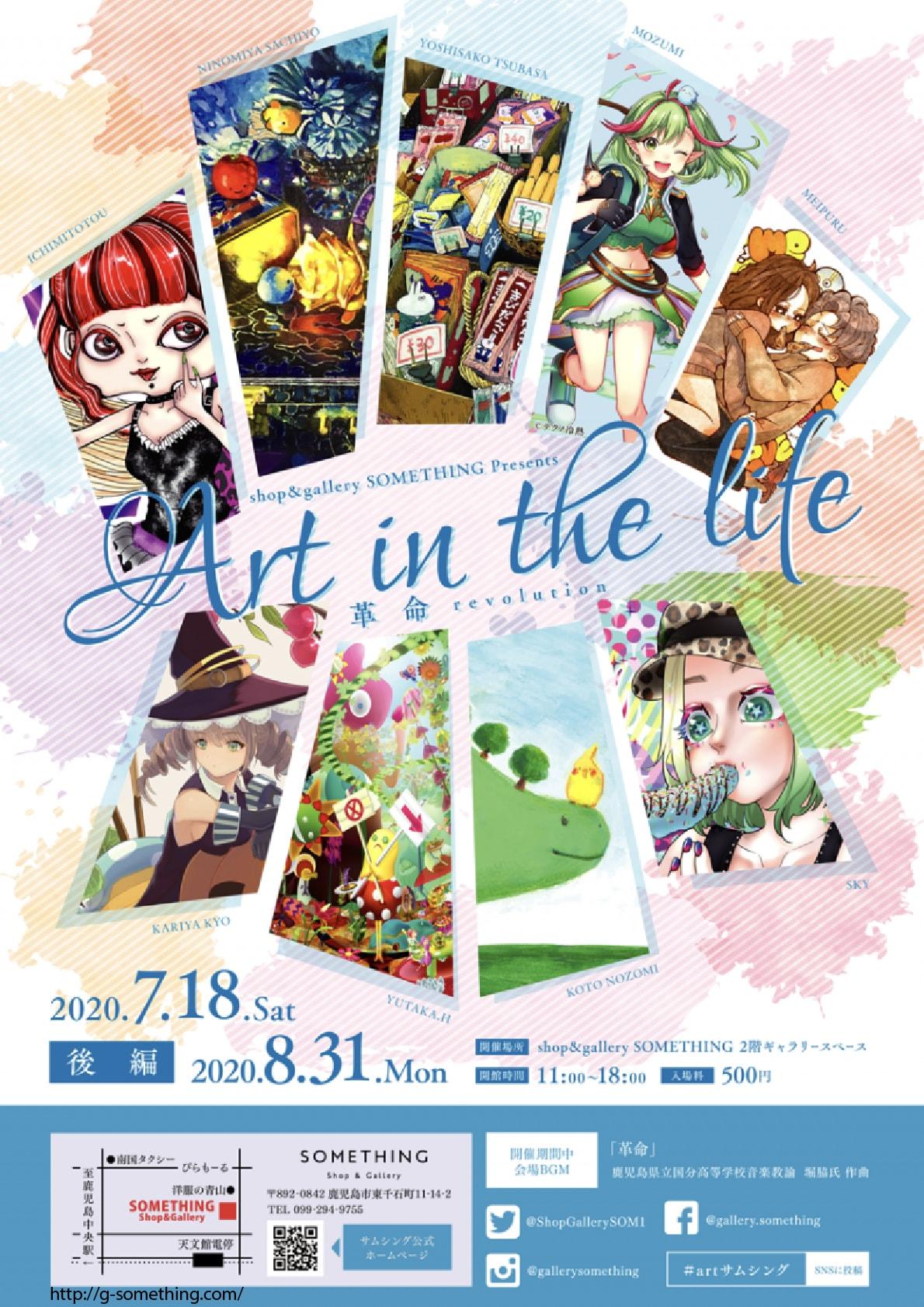 Art in the life-革命-【後編】チラシ1