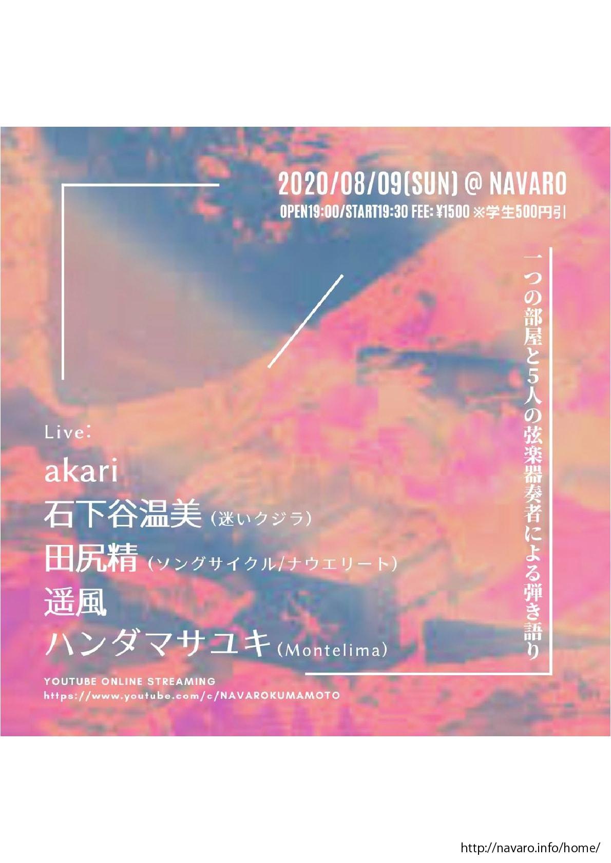 一つの部屋と5人の弦楽器奏者による弾き語り@熊本Navaroチラシ1