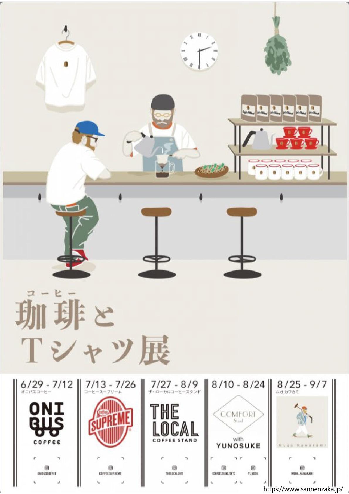珈琲とTシャツ展 in 蔦屋書店 熊本三年坂チラシ1