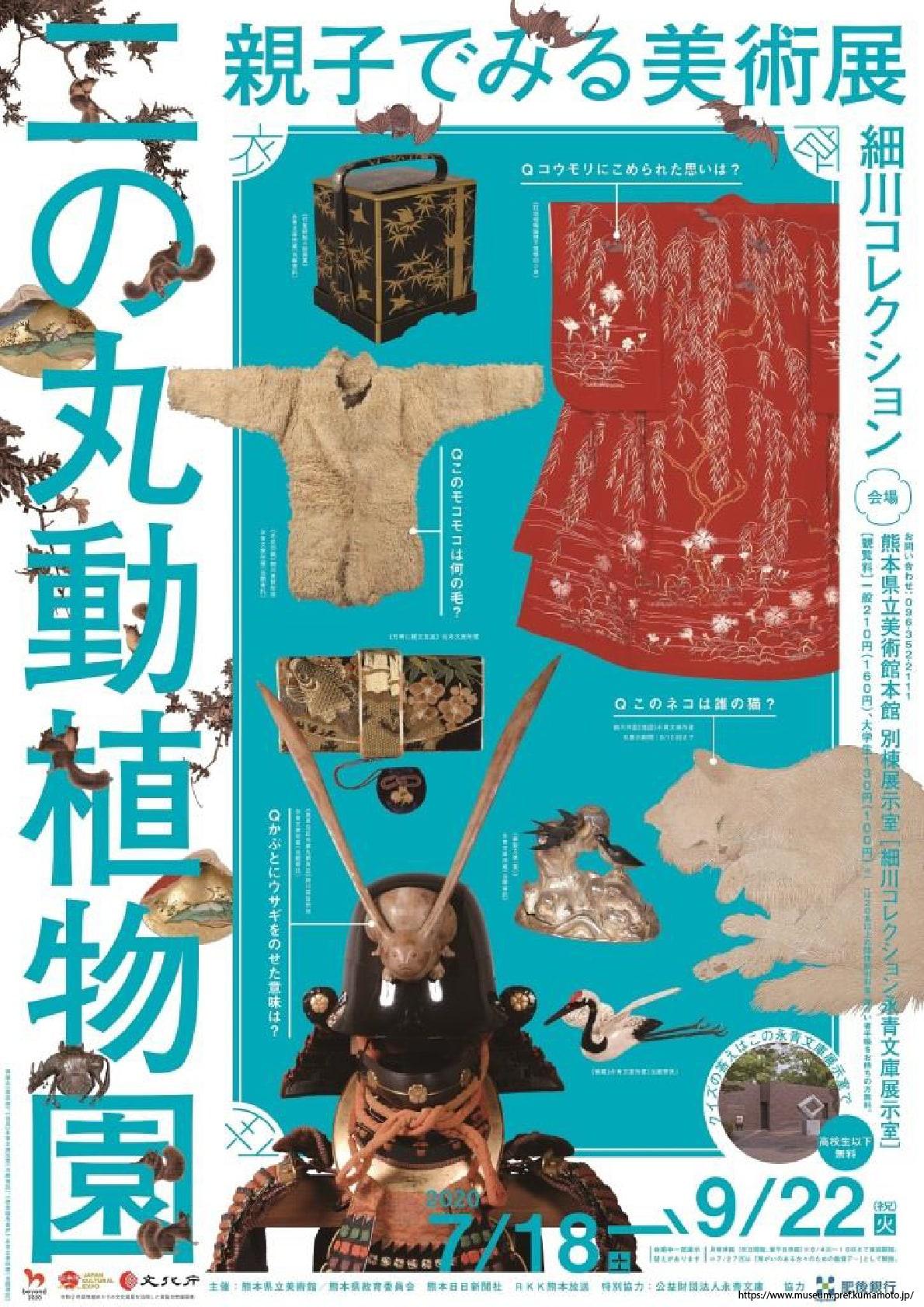 細川コレクション 親子でみる美術展 二の丸動植物園チラシ1
