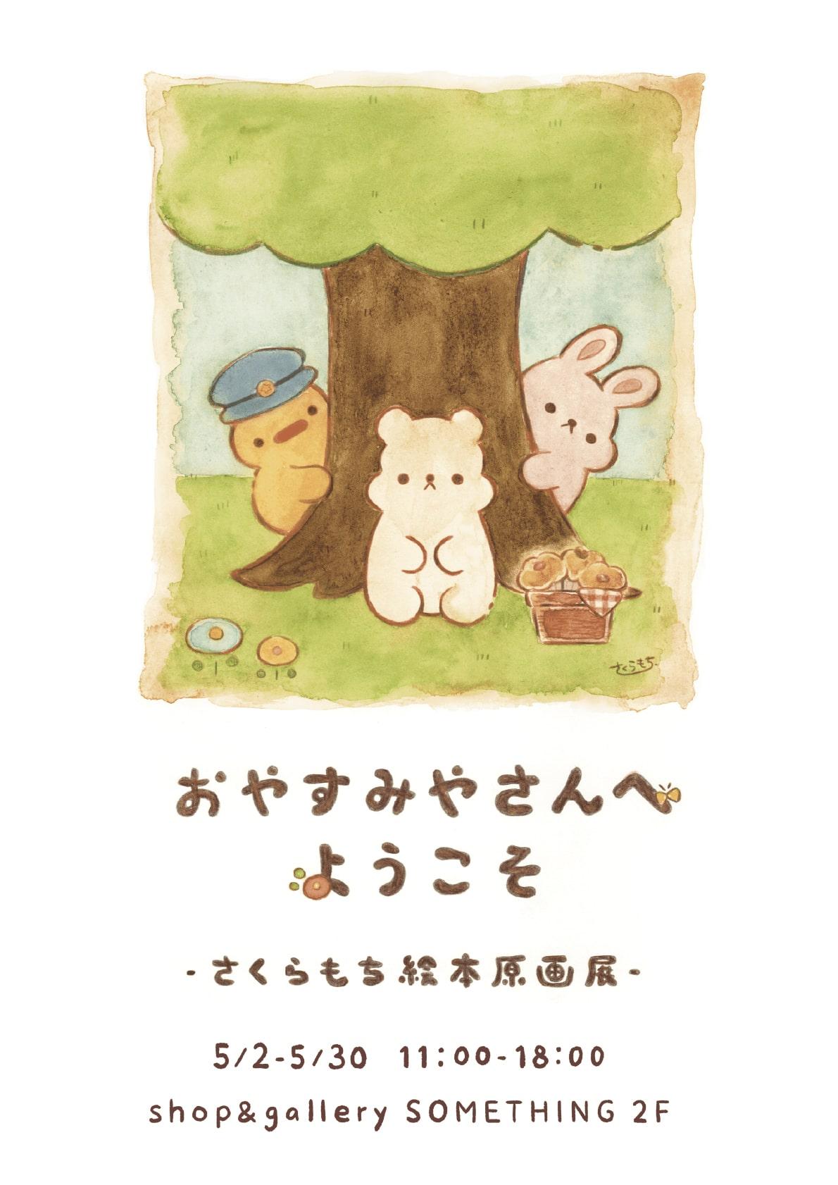 絵本原画展『おやすみやさんへようこそ』in Shop&gallery SOMETHINGチラシ2