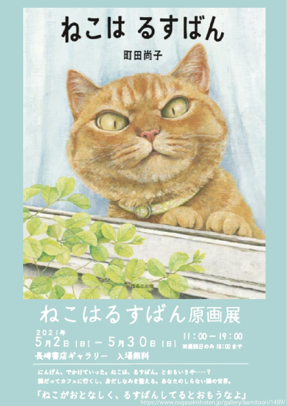 『ねこはるすばん』原画展 in 長崎書店チラシ1