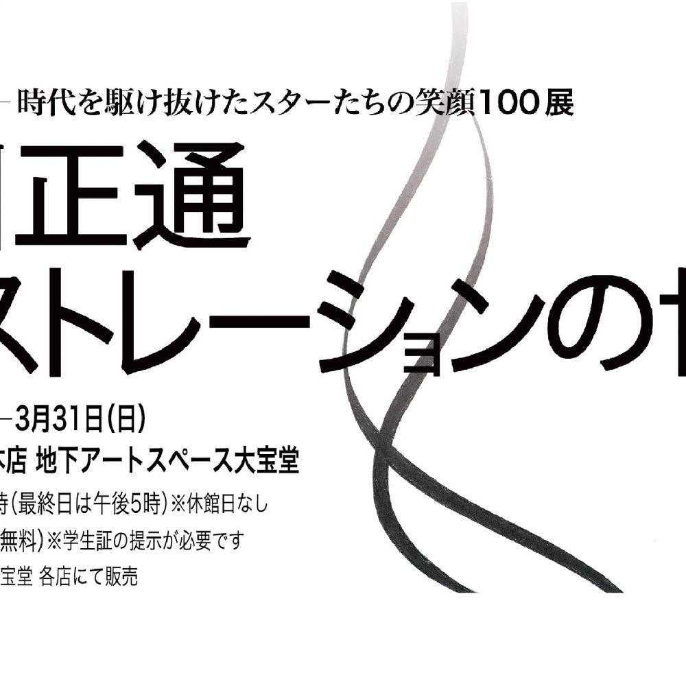 メガネの大宝堂プレゼンツ 及川正通 イラストレーション展